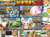 june-corocoro-new-pokemon
