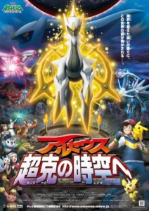 Arceus: To a Conquering Spacetime Poster