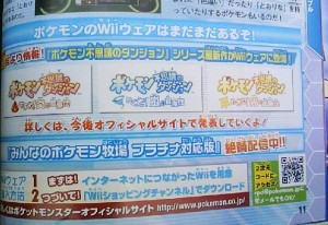 Magazine scan showing three PMD game logos
