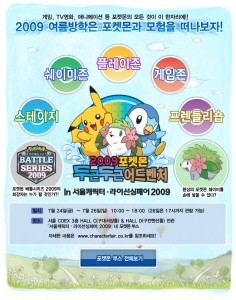 Pokemon Exciting Adventure Festival