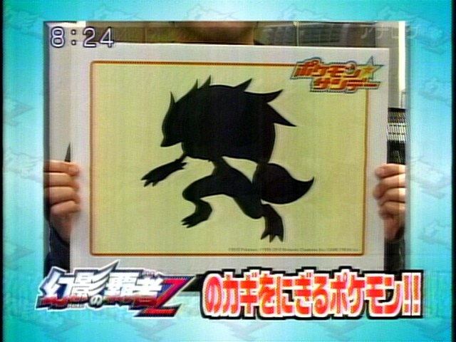 Could this be Pokemon Z?