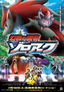 Ruler of Illusions Zoroark movie poster
